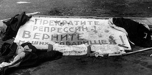 Плакат с одним из главных требований каторжан, напавших 4 июня 1953 г. на администрацию лагеря и освободивших 24 человека из барака усиленного режима