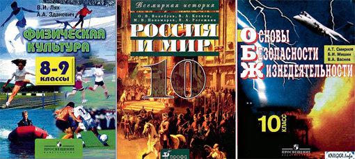 Вот три главных предмета в современной школе. Они учат, что такое Россия и как в ней выжить с наименьшими потерями для здоровья. Большего нашим детям в будущей жизни не потребуется
