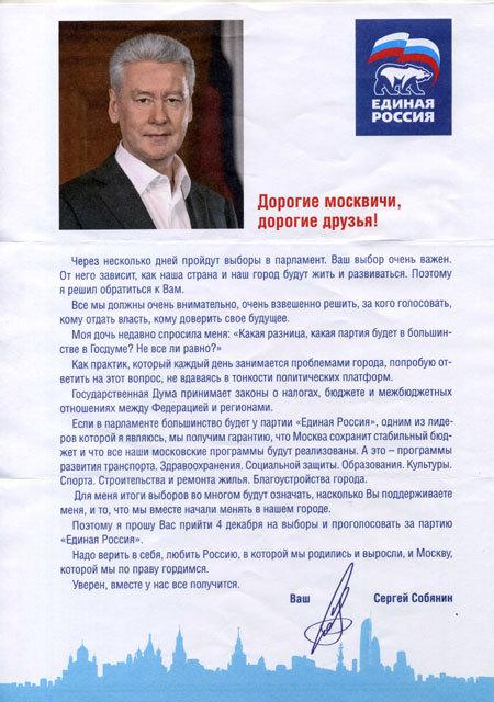 Письмо от столичного градоначальника положили в почтовые ящики всем москвичам