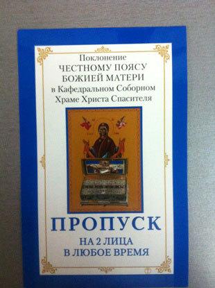 Снимок этого VIP-пропуска Ксения СОБЧАК выложила в своем «Твиттере»