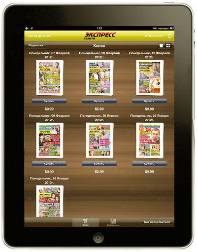 Киоск еженедельника «Экспресс газета» на iPad