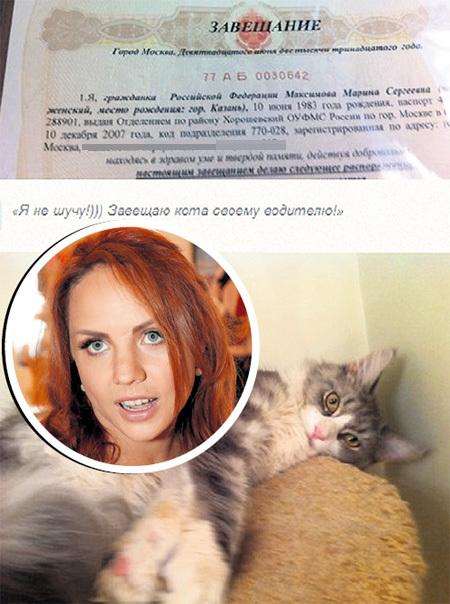 Выйдя из наркоза после удаления аппендикса, певица МАКSИМ написала завещание, по которому она передаёт любимого кота своему водителю
