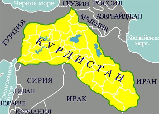 Турецкие, иракские и сирийские курды давно мечтают о собственном государстве