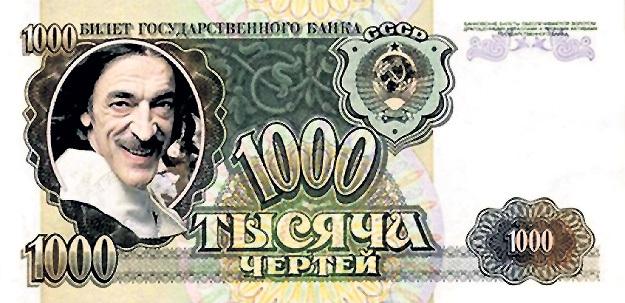 Михаил БОЯРСКИЙ против обмана. Фото с сайта rustelegraph.ru
