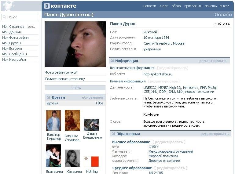 Вот так выглядела самая первая версия «ВКонтакте»