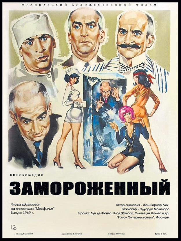 В кинокомедии «Замороженный» (1969) Луи де ФЮНЕС играет главу семейства, родственник которого пролежал во льдах 65 лет