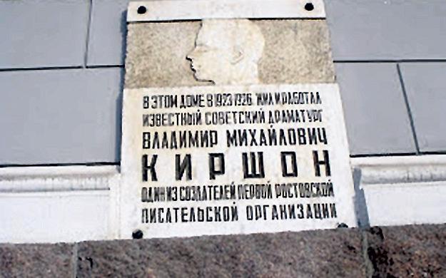 Мемориальная доска на доме в Ростове-на-Дону...