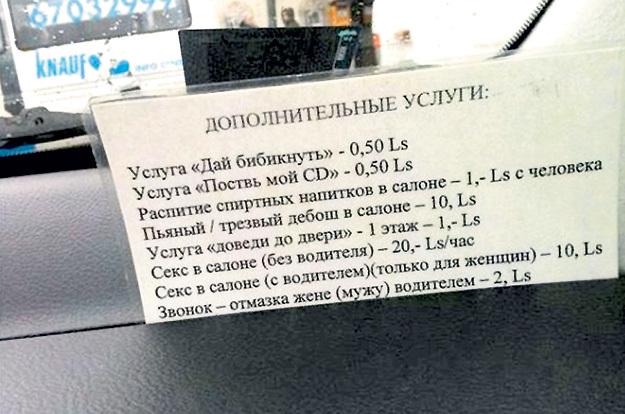 Латвийские водители не без чувства юмора, коли вешают у себя в машинах такие прайсы