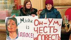ВОЗМУЩЕННЫЕ ФАНАТЫ: &#034Дядя Миша - не педофил!&#034