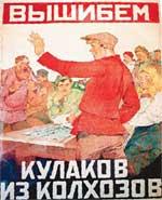 СТАРАЯ АГИТКА: раньше кулаки убивали председателей