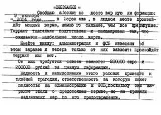 АНОНИМКА: такие письма псевдотеррорист разослал в воронежские СМИ