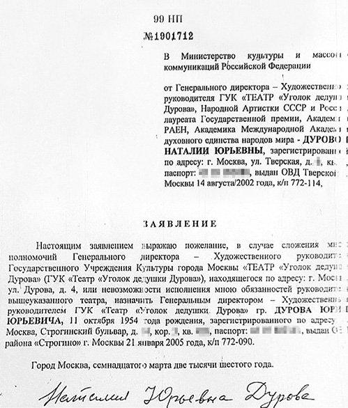 Многие сотрудники «Уголка дедушки Дурова» считают, что такой документ их «мамочка» подписать просто не могла