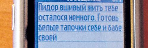 СМС-угрозы на экране мобильного и равнодушие органов правопорядка...