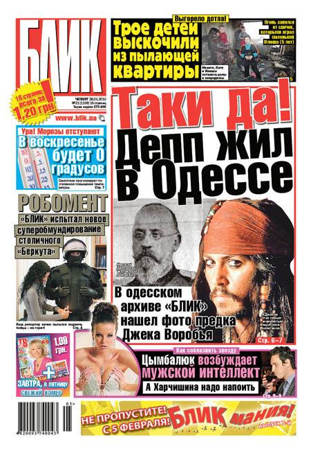 Теперь журналисты украинского издания готовят письмо голливудской звезде, в котором они расскажут о его возможном родственнике.