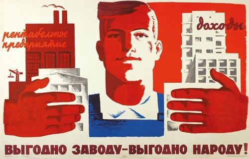 Плакат 1966 г., художник – О. Масляков
