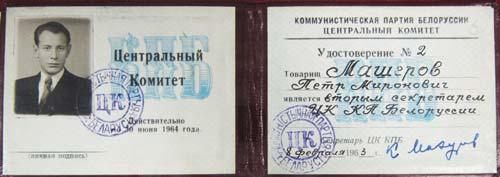 Партбилет Петра Машерова. Источник: wikipedia.org
