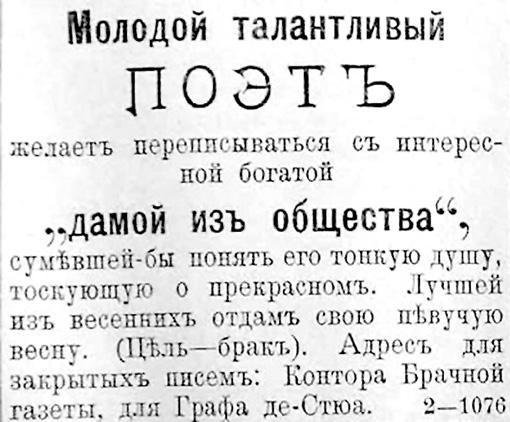 Старая газета знакомства