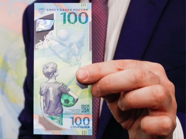 100 рублей, ЧМ-2018