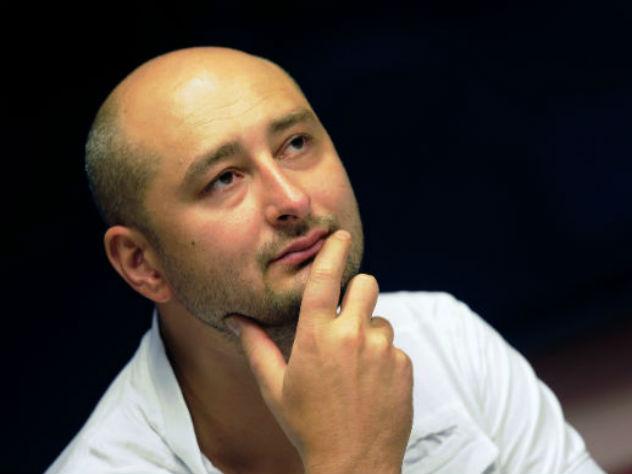 Аркадий Бабченко извинился перед женой за свое «убийство»