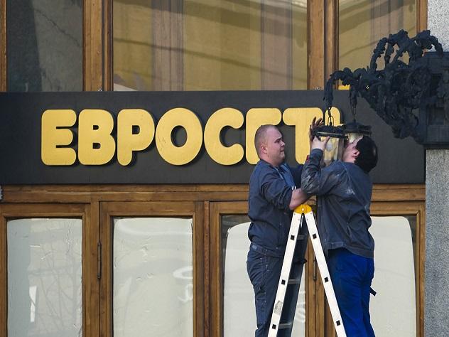 """""""Связной"""" прекращает работу """"Евросети"""""""
