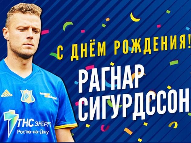 Несколько тысяч болельщиков поздравили с днем рождения исландского игрока «Ростова»