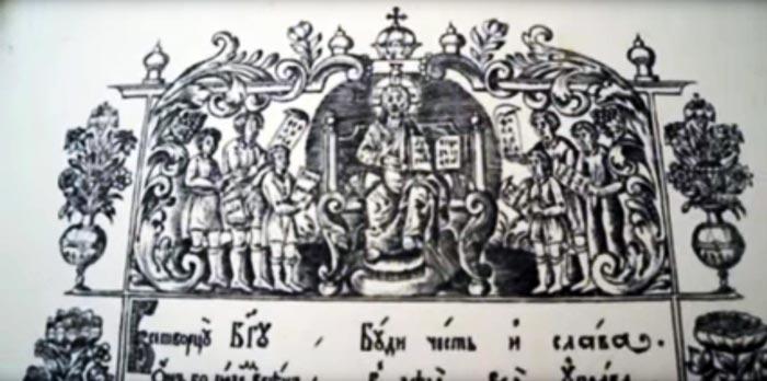 Иисус Христос учит детей грамоте. Картинка из Букваря Кариона Истомина, 1694 год. Кадр youtube.com