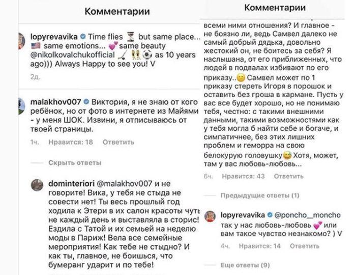 Личная жизнь Виктории Лопыревой