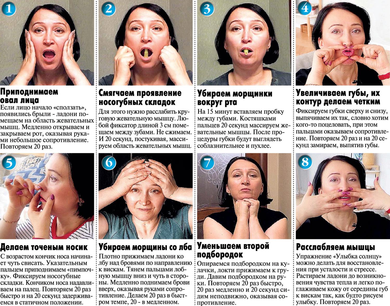 устраняются упражнение для мышц лица с картинками думаю