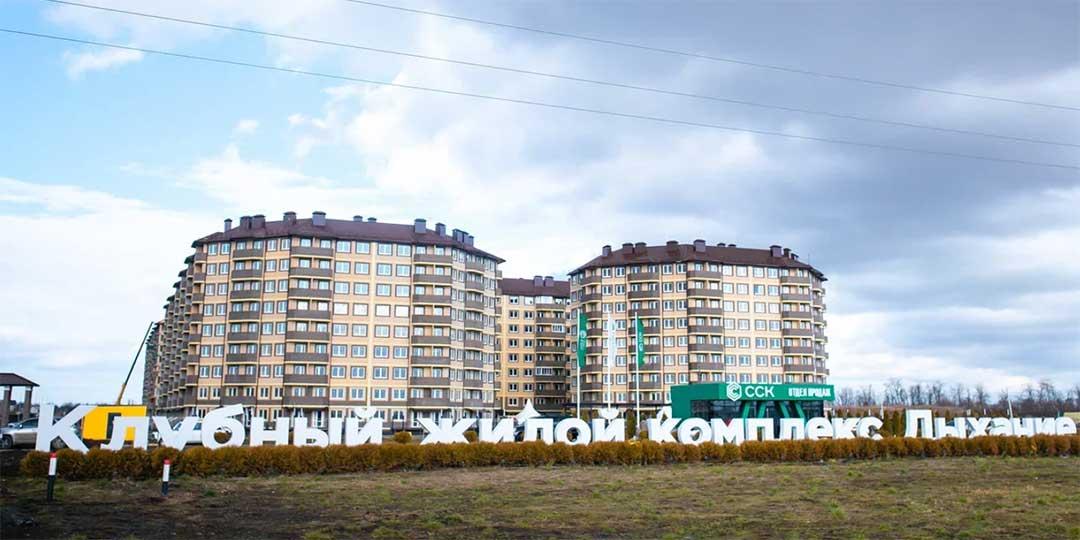 В Краснодаре большим праздником открыли первую очередь жилого комплекса «Дыхание» от компании ССК