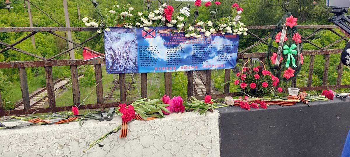 Памятная доска в начале моста на Киевском проспекте, где 26 мая 2014 года погибло более 40 ополченцев, в том числе добровольцы из России