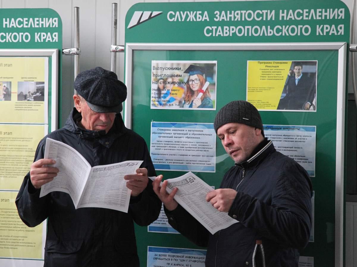 В России пособие по безработице будут выплачивать по-новому